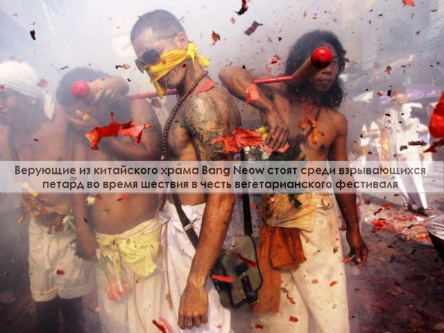 Религия, ритуалы, Таиланд, фестивали, экзотика, Пхукет