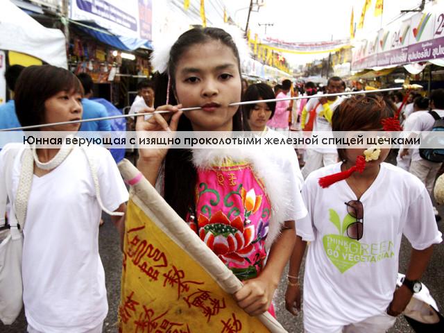 Религия, ритуалы фото, Таиланд фото, фестивали фото, экзотика, Пхукет фото